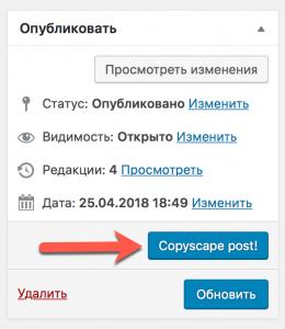 Проверка текста сайта на оригинальность