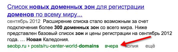Дата индексации документа в Яндексе